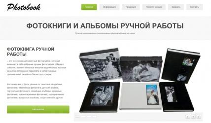 Фотоальбомы на заказ