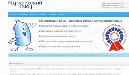 Сайт компании по доставке воды